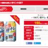 レシポで缶チューハイ「極キレ」を実質25円で購入しました。