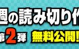 10/20(土)無料公開の読み切り作品