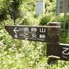 2017年6月10日(土) 箱根・金時山ツアー・レポート