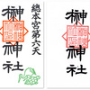榊神社の御朱印(東京・台東区)〜失われた花街に料亭名・芸妓名だけが残る