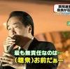 記事短評~産経新聞阿比留記者VS菅直人~