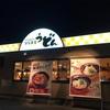子連れで、はなまるうどんへ~食物繊維麺がお気に入り♪天ぷらも美味♪