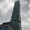 台北・ホーチミン旅行記 #12 台北101