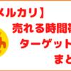 【メルカリ】出品してすぐ売れる時間帯!!