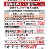 佐世保店 むつみ会・ポイントカード会員様限定 ポイント還元セール 開催☆