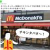 田端のチキンタルタの先行販売を食べに行ったら東京グラフィティがやってるバーガーラブというwebマガジンに出れましたとさ。めでたしめでたし