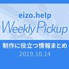 【Weekly Pickup】映像&CGのオススメ情報をピックアップ!(2019.10.14)