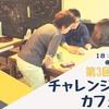 \イベント開催/チャレンジャーズカフェ