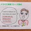 【BBAの使えるドラマ英語】水分の摂取量と排出量を測定し、腎機能に異常がないか確認する