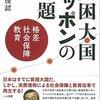橘木俊詔『貧困大国ニッポンの課題――格差,社会保障,教育』