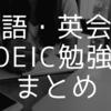 英会話・英語勉強法まとめ【TOEIC初心者から上級者まで】