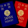海外旅行へ向けて準備するもの パスポート編