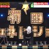 有田ジェネレーション 20180913 良いとこついてるモノマネ芸人スペシャル