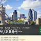 ANAプレエコ、5月の欧州行き18.5万円~の期間限定運賃(Super Value Plus)、PP単価は15~17円。