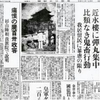 記事短評~通州事件を世界記憶遺産へ申請~