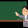 学校の先生。教師とは(*´ω`*)