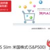 【毎月レポート】eMAXIS Slim 米国株式(S&P500)2020年7月版