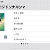 【ウイイレアプリ2019】FPドンナルンマ レベマ能力値!!