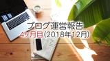 【雑記ブログ運営報告】4ヶ月目(2018年12月)~小さく大きな変化の訪れ~
