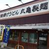 ~丸亀製麺 杜の里店~たまに食べる腰のある麺もおつなもんですね~(^^♪平成30年9月21日