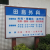 お尻に違和感があるので 厚木の田島医院に行ってきました。
