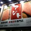 岡崎市 アジトでA5和牛焼肉&ステーキ食べ放題!2980円