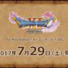 ドラクエ11 発売日発表!!