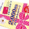 イオン九州×旭化成ホームプロダクツ共同企画|イオンギフトカード2,000円分プレゼントキャンペーン