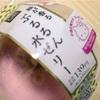 【ローソン】「桜が香るぷるるん水ゼリー」を食べました