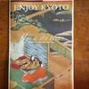 ENJOY KYOTO Issue22 宇治特集号をセルフレビューします 〜その1〜