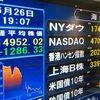 【米国株】【含み損】米国株が含み損継続中