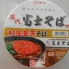 イオン加古川店で「ニュータッチ 名代富士そば 紅生姜天そば」を買って食べた感想