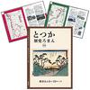 歴史の香りあふれる戸塚の散策本!とつか歴史ろまん