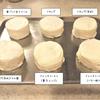 『卵アレルギー用食パンケーキ』の食べ比べ実験をしてみた