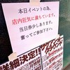 SAKE UNDERGROUND #2 ~熟成古酒 DESTRUCTION~ 報告レポート