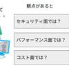 Webサイトクローラー(スクレイピング)の目的・メリット、適切な設定とは