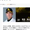 【SBホークス】栗原&中田昇格予定、育成出身の大竹は11日先発予定