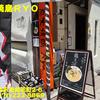 炭火焼鳥RYO〜2020年6月13杯目〜