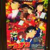 【映】劇場版名探偵コナン から紅の恋歌〜主役は和葉と平次〜