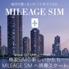ANAのマイルが貯まる格安SIMサービス「MILEAGE SIM」「IIJmio」