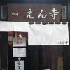 つけ麺 えん寺 吉祥寺総本店   ベジポタ味玉・肉入りつけ麺