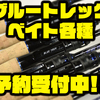 【DSTYLE】青木大介プロ監修の2020年最新ロッド「ブルートレック  ベイト各種」通販予約受付中!