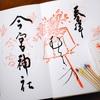 今宮神社の見開き御朱印と熊野若王子神社のおみくじ燐寸がフォトジェニック!