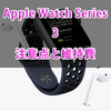Apple Watch Series 3はdocomo/au/Softbankどこが一番お得!?ほか、格安sim(mvno)使用不可などの注意点や特徴 まとめ