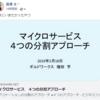 増田亨さん「マイクロサービス 4つの分割アプローチ」を聞きに行けなかったんだけど教えてもらったのでまとめてみる #jjug_ccc