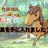 「牧場物語 3つの里の大切な友達」馬を手に入れました!