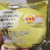 ローソン  しっとりメロンパン瀬戸内レモン 食べてみました