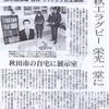 秋田工業高ラグビー名将の遺品