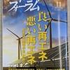 『エネルギーフォーラム』誌