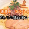 静岡で大人気の麺や厨!行列ができる美味しいラーメン